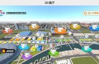 中国国际服务贸易交易会云上3D展