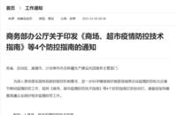 商务部发布《展览活动新冠肺炎疫情常态化防控技术指南》