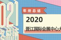 你好,2021 | 晋江国际会展中心邀您一起回顾过去