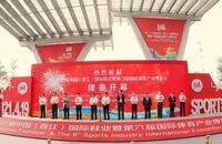 震撼!晋江国际会展中心再次迎来高光时刻!
