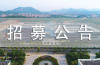 招募公告 | 2021年关于晋江国际会展中心招募各项目供应商