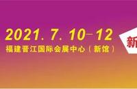 2021福建纺博会7月10-12日晋江国际会展中心见!